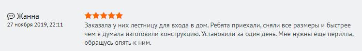 Отзыв о компании Pro-lestnica.ru