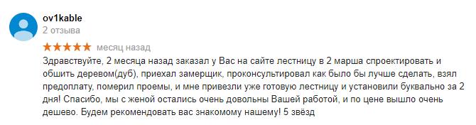 Отзыв для компании Pro-lestnica