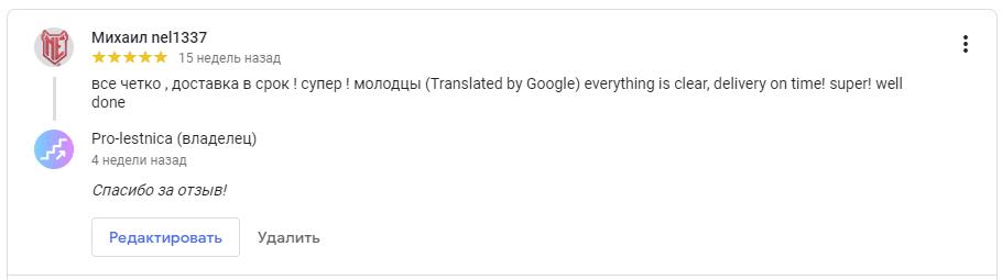 Отзыв о Pro-lestnica.ru
